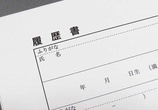 書 免許 履歴 運転